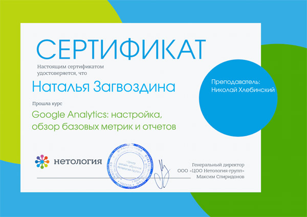 Сертификат Google.Analytics